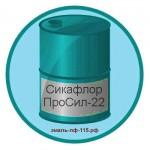 Сикафлор-ПроСил-22