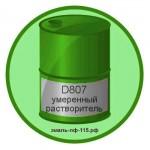 D807 умеренный растворитель