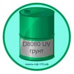 D8080 UV грунт