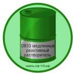 D833 медленный реактивный растворитель