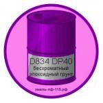 D834 DP40 бесхроматный эпоксидный грунт