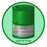 D837 спиртосодержащий очиститель
