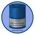 D8401 обезжириватель на водной основе