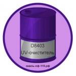 D8403 UV-очиститель