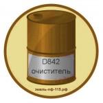 D842 очиститель