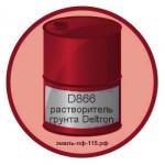 D866 растворитель грунта Deltron