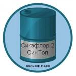 Сикафлор-2 СинТоп