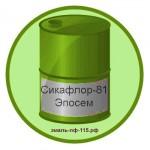 Сикафлор-81 Эпосем