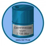 1К Синтетический грунт: 2.708.08xx