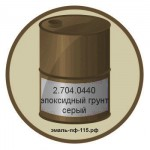 2.704.0440 эпоксидный грунт серый