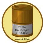 2К ПУ-Direct-грунт: 2.705.05xx