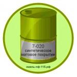 7-020 синтетическое матовое покрытие, наносимое кистью