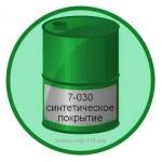 7-030 синтетическое покрытие, наносимое кистью