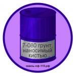 7-080 грунт, наносимый кистью