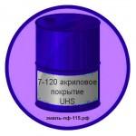 7-120 акриловое покрытие UHS