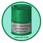 7-411 зернистое эпоксидное покрытие