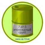 7-413 эпоксидный грунт