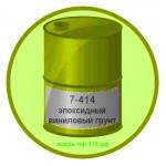 7-414 эпоксидный виниловый грунт