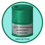 7-420 эпоксидное виниловое покрытие