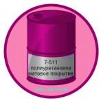 7-511 полиуретановое матовое покрытие
