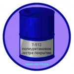7-512 полиуретановое экстра покрытие