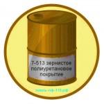 7-513 зернистое полиуретановое покрытие
