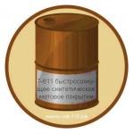 7-611 быстросохнущее синтетическое матовое покрытие
