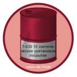7-630 однокомпонентное синтетическое уретановое покрытие