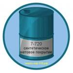 7-720 синтетическое матовое покрытие для сушки в камере 120°C