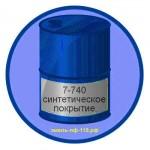 7-740 синтетическое покрытие для сушки в камере 80°C