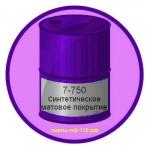 7-750 синтетическое матовое покрытие для сушки в камере 80°C