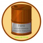 7-910 хлорированное алкидное покрытие