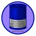7-920 хлорированное прорезиненное покрытие