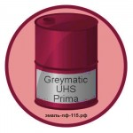 Greymatic UHS Prima