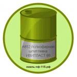A652 мягкая полиэфирная шпатлевка ИВИПЛАСТ 66