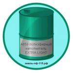 A659 легкий полиэфирный наполнитель EXTRA LIGHT