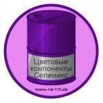 Цветовые компоненты Селемикс