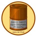 D8010, D8017 rapid Greymatic 2K грунты