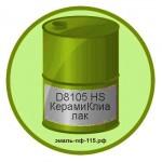 D8105 HS КерамиКлиа лак