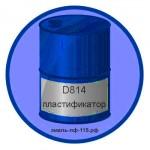 D814 пластификатор