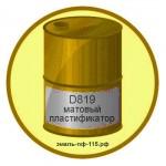 D819 матовый пластификатор