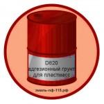 D820 адгезионный грунт для пластмасс