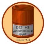 D821 HS ударопрочный грунт