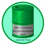 D831 Universel фосфатирующий грунт