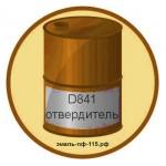 D841 отвердитель