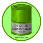 D8421 1K аэрозольный грунт