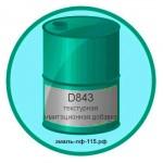 D843 текстурная имитационная добавка