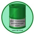 D847 Скансилер изолирующий грунт