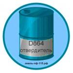 D864 отвердитель