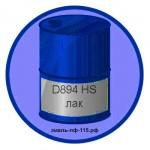 D894 HS лак